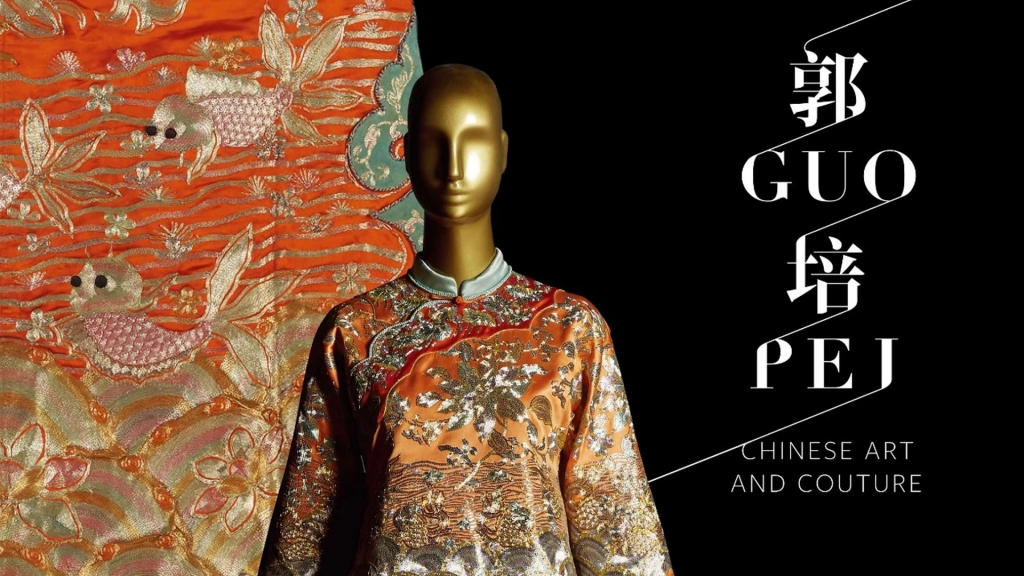 GUO PEI: CHINESE ART AND COUTURE AT ASIAN CIVILISATIONS MUSEUM
